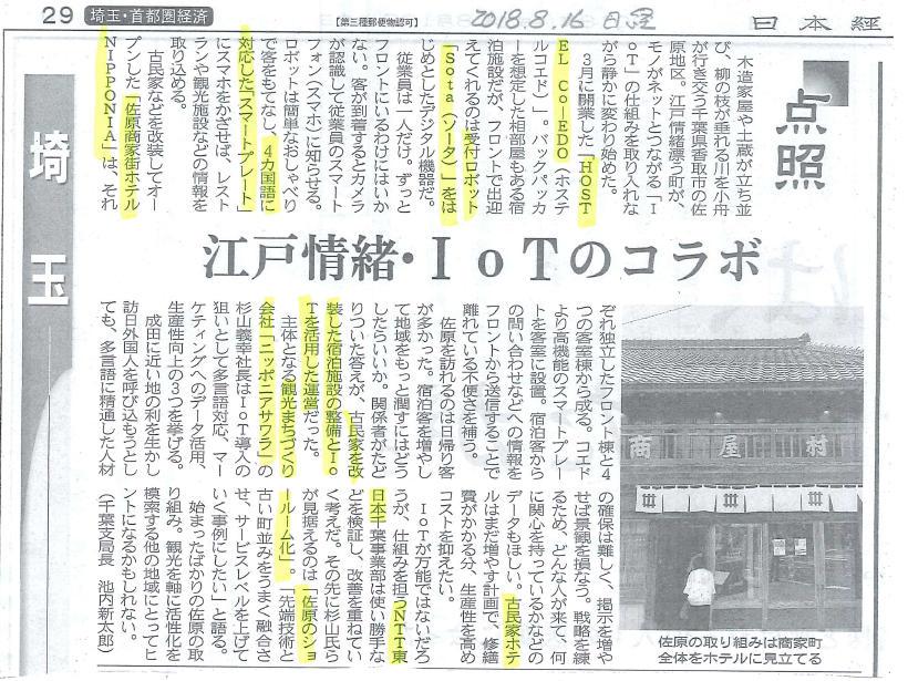 佐原IOTで古民家活用ホテル20180816日経