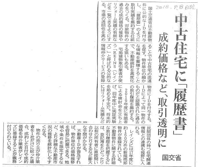 中古住宅に履歴書(日経20180908)