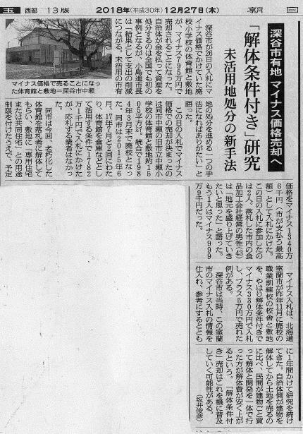 深谷市有地マイナス価格売却(20181227朝日)
