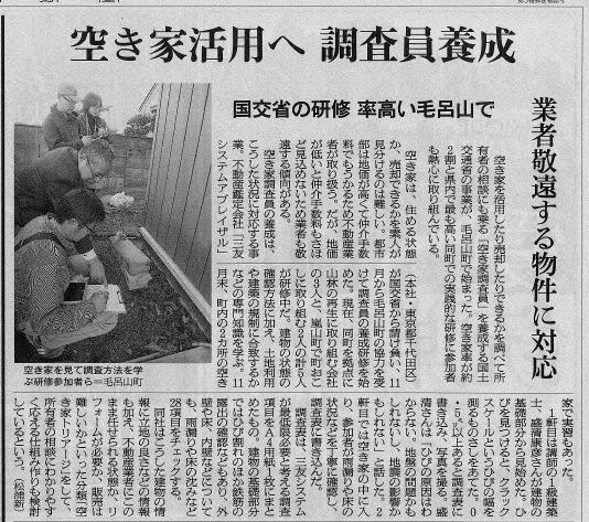 空き家調査員養成(三友システム)20181227朝日