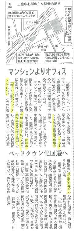 神戸市タワーマンション規制へ(h310114日経)