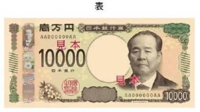 渋沢栄一一万円札