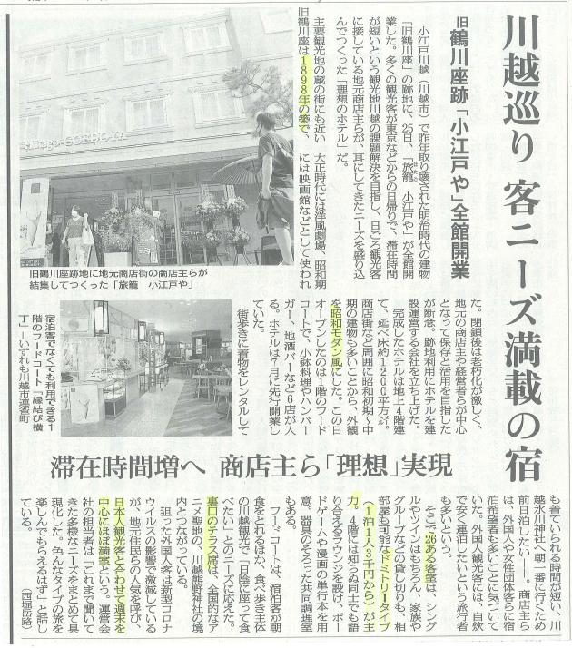 旧鶴川座跡ホテル開業、週末は満室に