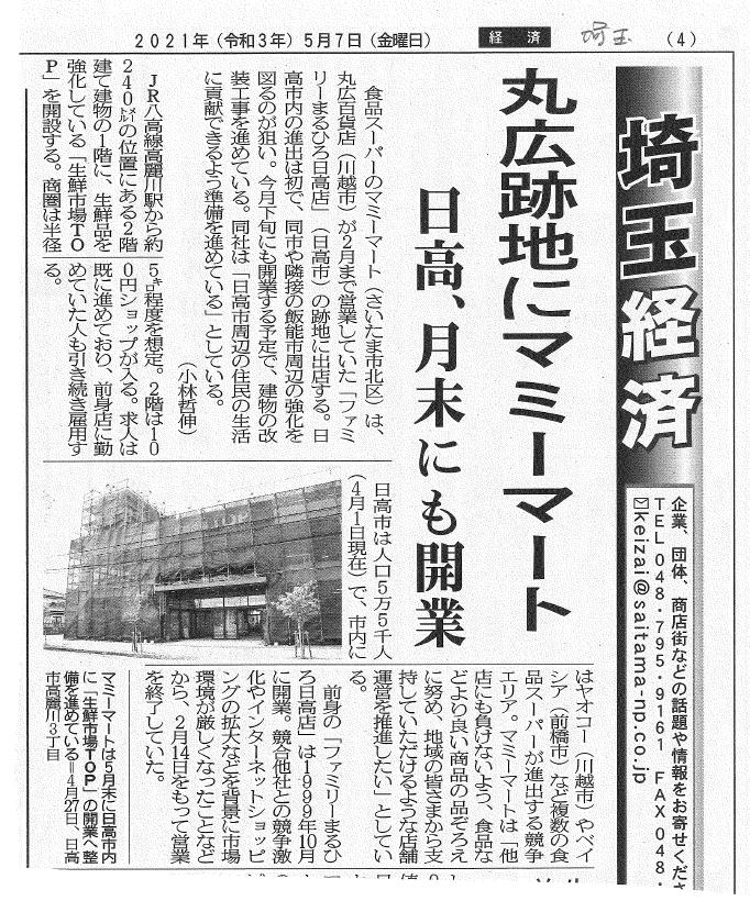 丸広日高店跡地にマミーマート(20210507埼玉)