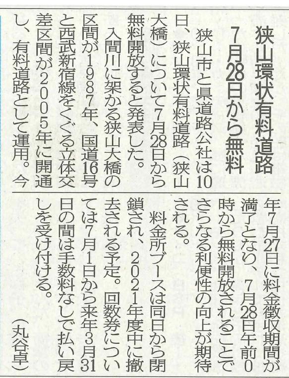 狭山環状有料道路7月28日から無料に(20210512埼玉)
